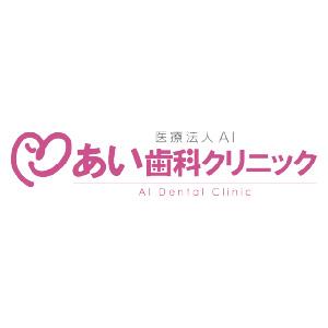 医療法人AI あい歯科クリニック八王子・ロゴ