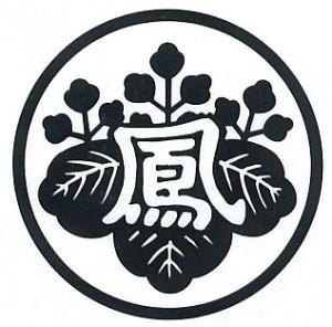 株式会社鳳友産業・ロゴ