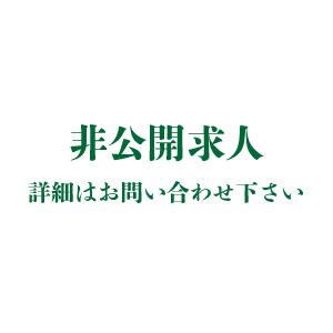 【非公開求人】生命保険・傷害保険・ロゴ