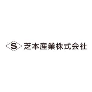 芝本産業 株式会社・ロゴ