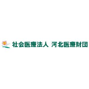 社会医療法人 河北医療財団・ロゴ