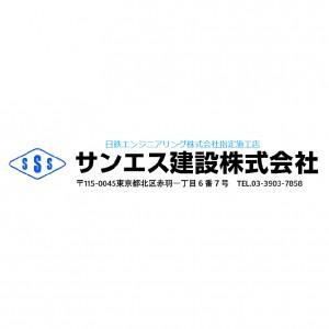 サンエス建設株式会社・ロゴ