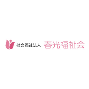 社会福祉法人 春光福祉会・ロゴ
