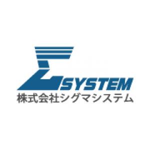 株式会社 シグマシステム・ロゴ