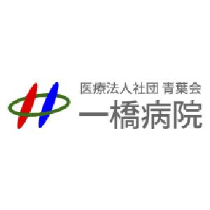 医療法人社団 青葉会 一橋病院・ロゴ