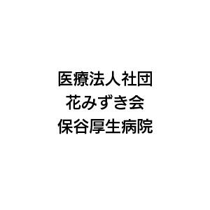 医療法人社団 花みずき会 保谷厚生病院・ロゴ
