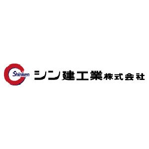 シン建工業株式会社・ロゴ