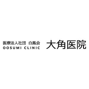 医療法人社団 白鳳会 大角医院・ロゴ