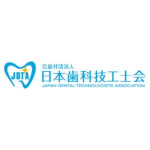 公益社団法人 日本歯科技工士会・ロゴ